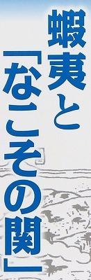 <2020年6月>常磐・ひたち探訪:①福島県浜通り「いわき・勿来」編_c0119160_20212943.jpg