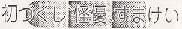 4-22/32 舞台「槌屋梅川の一生」 堀井康明 脚本  日生劇場 出演 こまつ座の時代(アングラの帝王から新劇へ)_f0325673_12295664.jpg