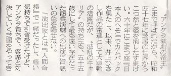 4-22/32 舞台「槌屋梅川の一生」 堀井康明 脚本  日生劇場 出演 こまつ座の時代(アングラの帝王から新劇へ)_f0325673_12295905.jpg