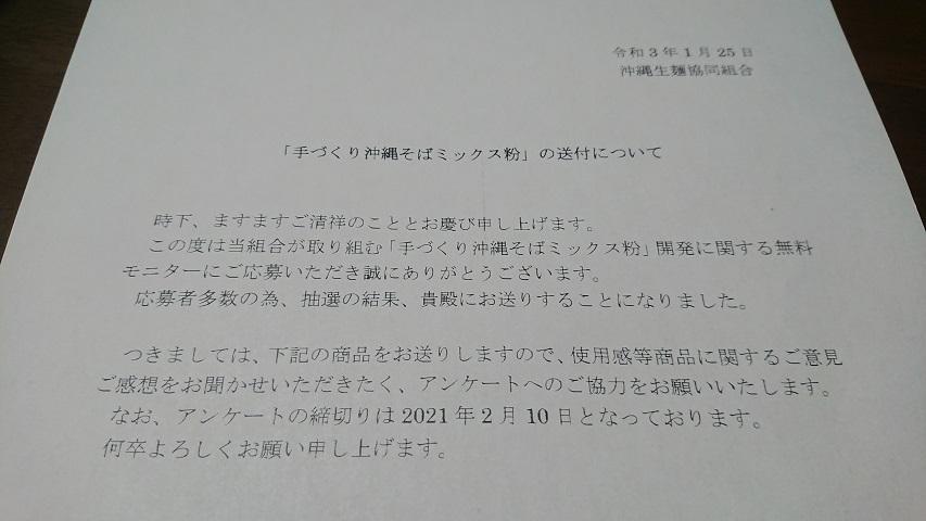 沖縄生麺協同組合 開発に関するモニター_f0051283_20412134.jpg