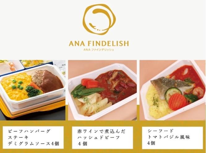 ANA\'s Sky Kitchen おうちで旅気分!!_f0051283_21214718.jpg