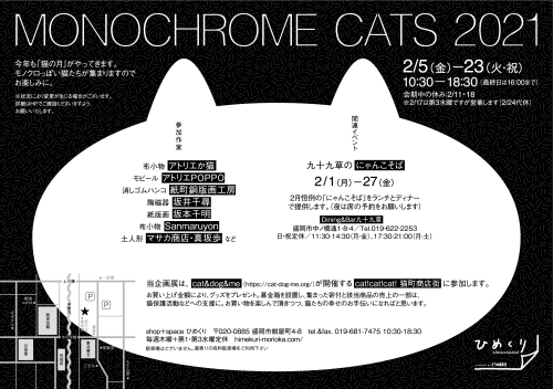 MONOCHROME CATS 2021 @shop+spaceひめくり_b0145092_13395900.png