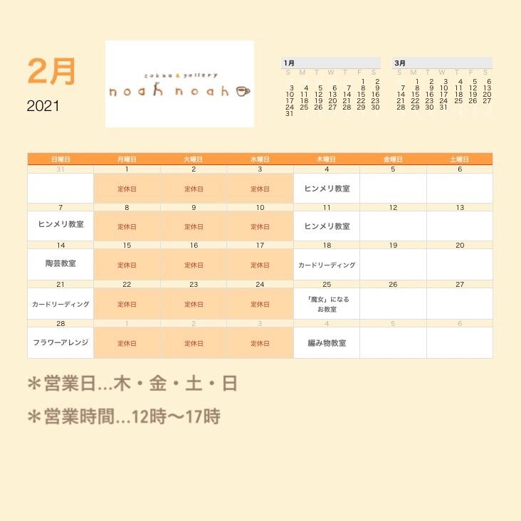 【2月のお休みとお知らせ】_a0322702_09204883.jpeg