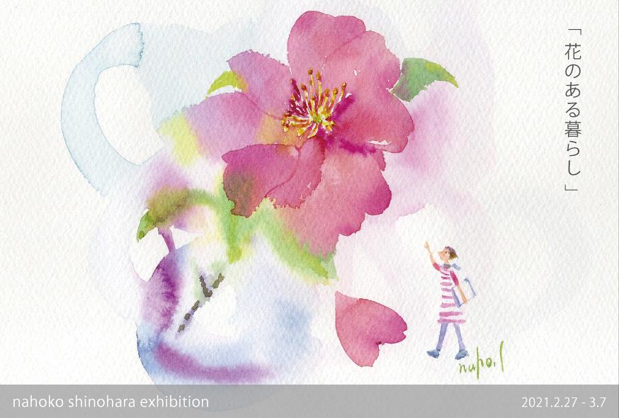 宝塚のお花屋さんで個展を開催します。_c0138704_21152039.jpg