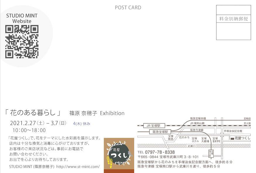 宝塚のお花屋さんで個展を開催します。_c0138704_21192126.jpg