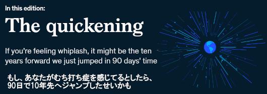 今や米テック系企業の間では『3ヶ月の間に10年分の成長・変化』が決り文句_b0007805_06584184.jpg