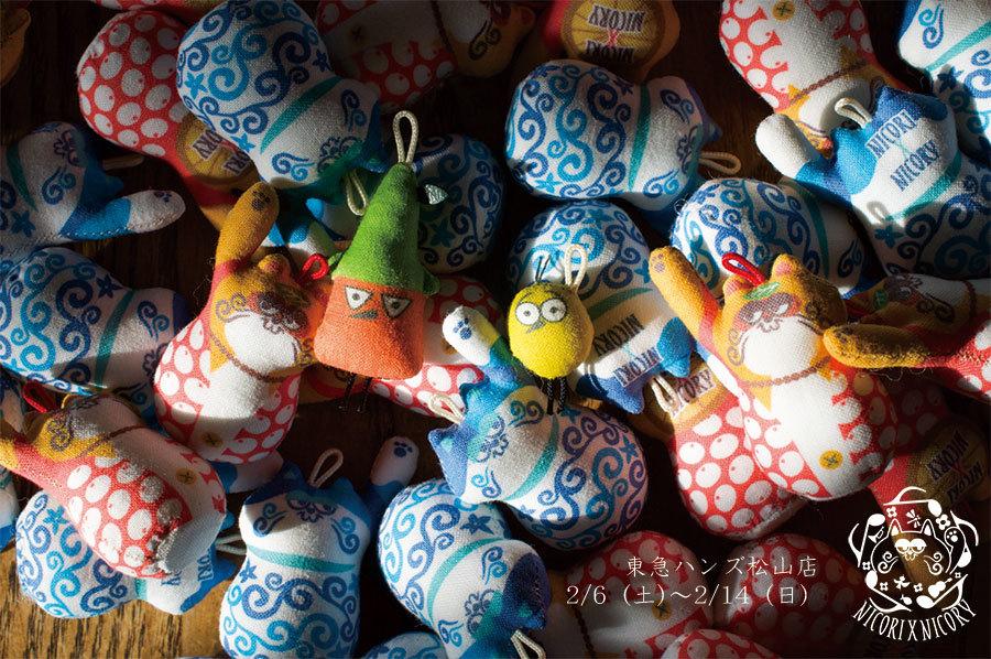 2/6(土)〜2/14(日)は東急ハンズ松山店に出店します❗️_a0129631_10143341.jpg