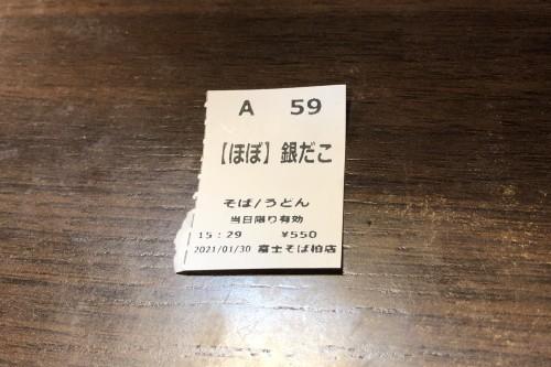 383杯目:富士そば柏店でほぼ銀だこそば_f0339637_06120948.jpg