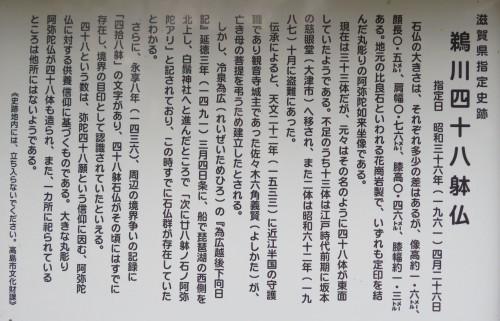 琵琶湖・湖西の名所散策❶『鵜川の石仏&白髭神社』_a0279738_14464831.jpg