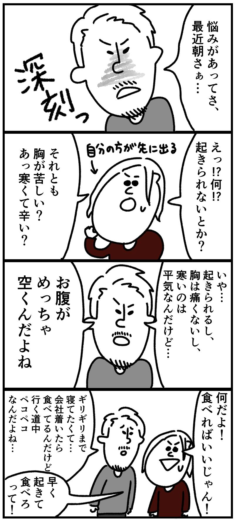 朝の悩み_f0346353_18200921.png