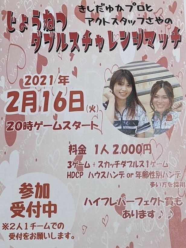 ★☆2月スケジュール☆★_d0162684_12462561.jpg