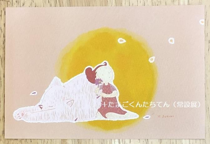 たまごの工房企画「新春お宝探し展」+たまごくんたちてん(常設展) その16_e0134502_18291552.jpg