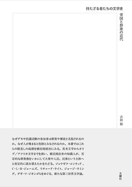 月曜社2020年3月新刊:吉田裕『持たざる者たちの文学史』_a0018105_13241286.jpg