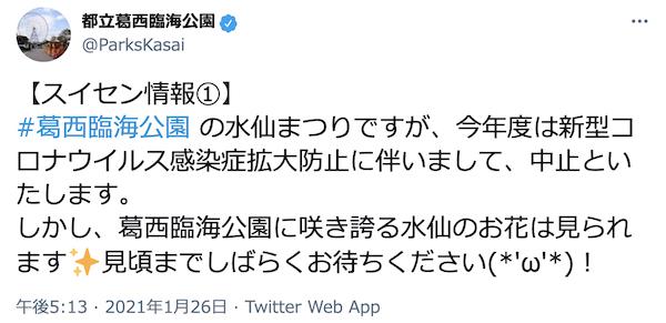葛西臨海公園「水仙まつり」_c0010607_11445454.jpg