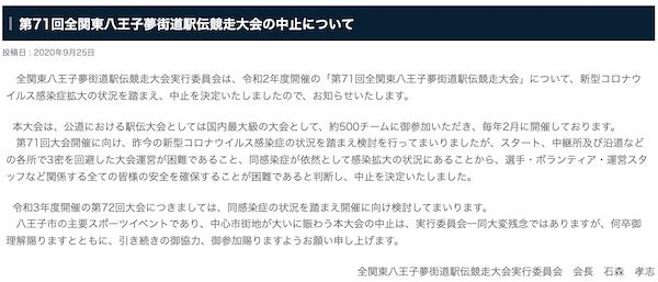 第71回全関東八王子夢街道駅伝競走大会_c0010607_11492892.jpg