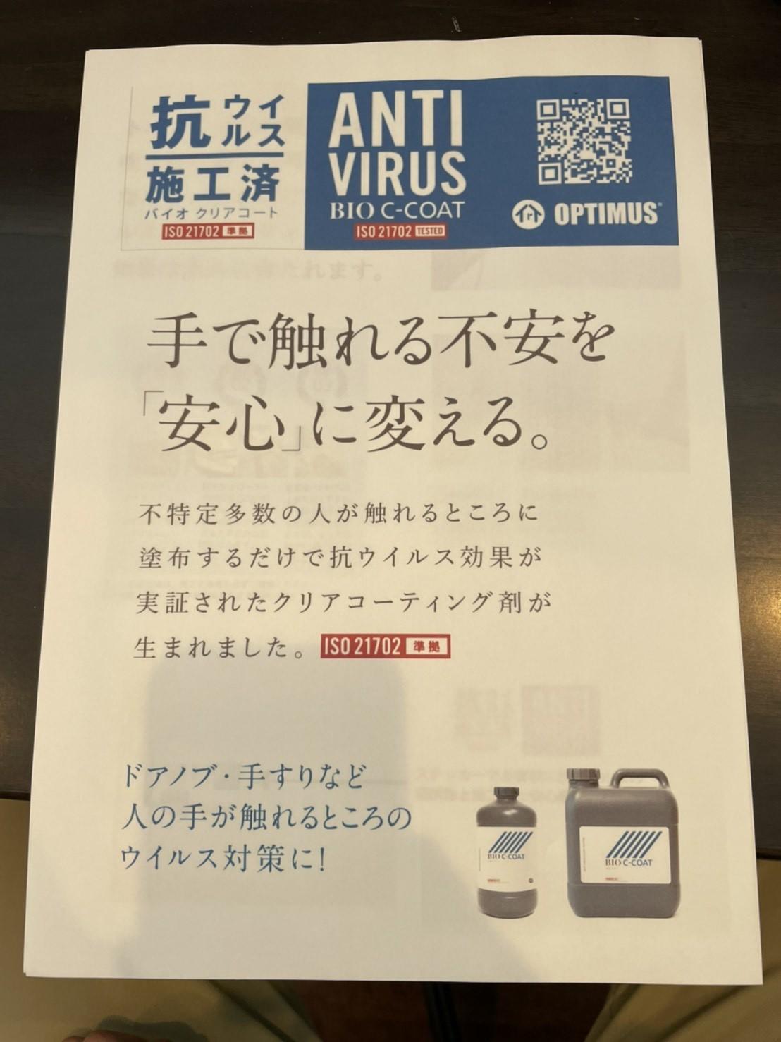 抗ウイルスの施工紹介_d0137112_22413431.jpg