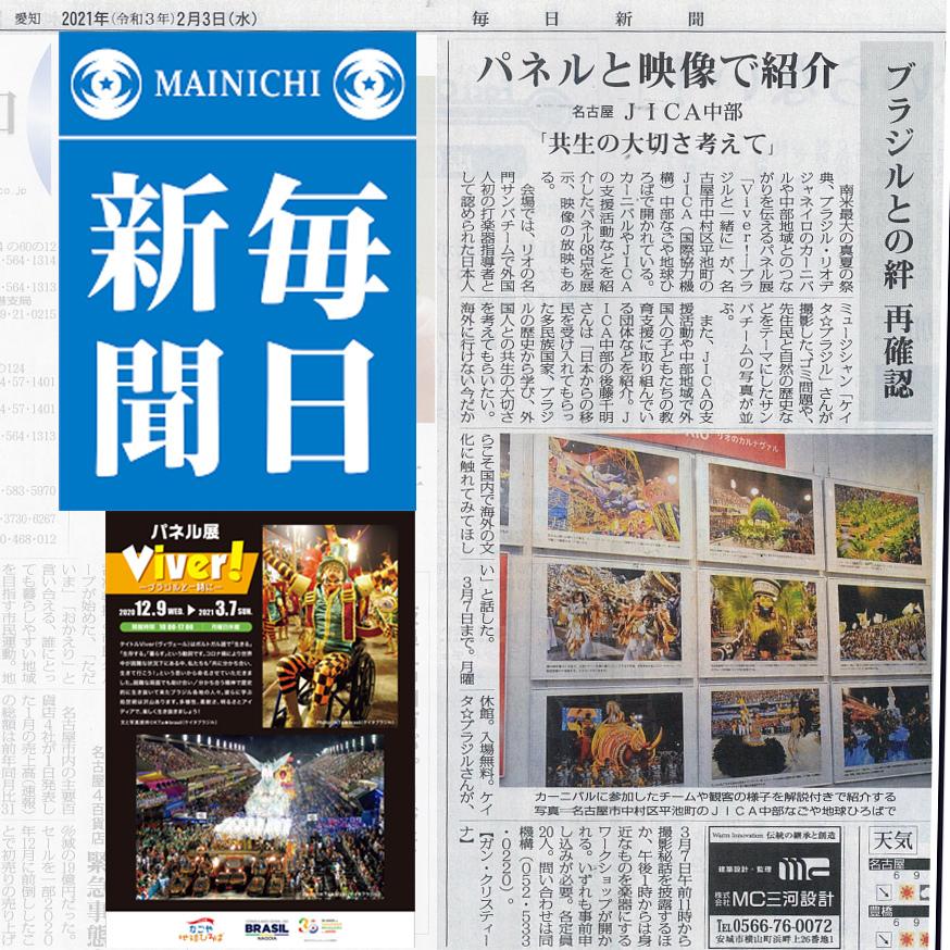 ◥◣毎日新聞に掲載されました◢◤ 2/3(水曜日)朝刊です_b0032617_21595112.jpg