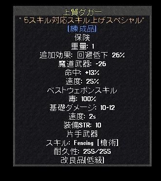 久々の更新は様々なスキル上げ(2021版)のお話から。_d0378819_09061121.jpg