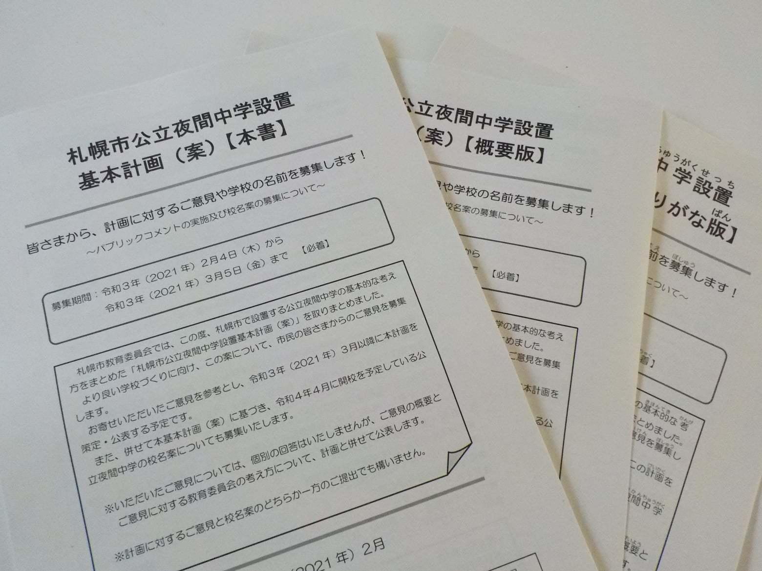 札幌遠友塾様からいただきました_f0202120_10124345.jpg