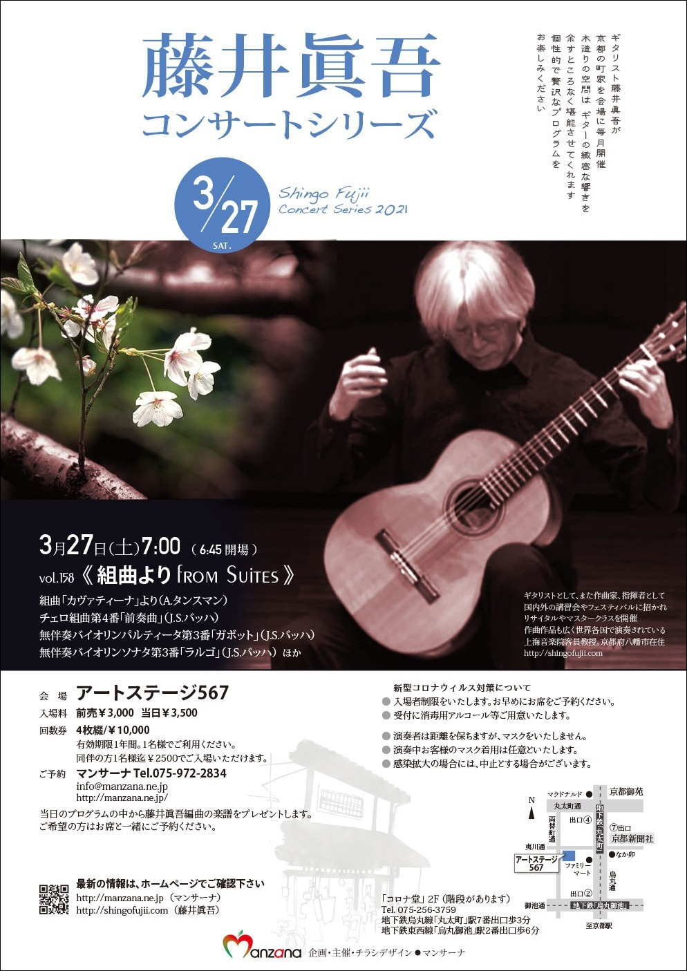 3月27日は藤井眞吾コンサートシリーズです!_e0103327_12192280.jpg