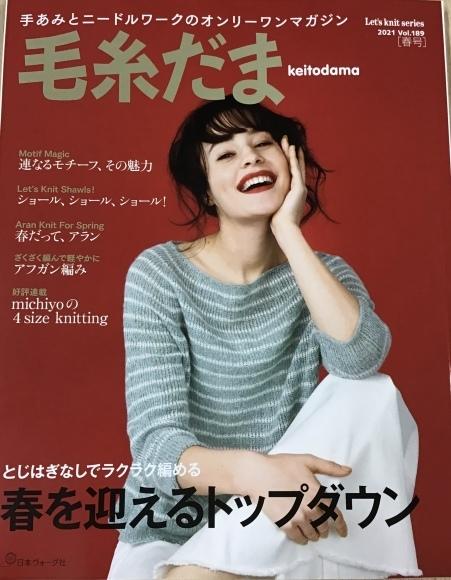 【新刊本】毛糸だま 2021年春号入荷しました!_d0239135_17194049.jpeg