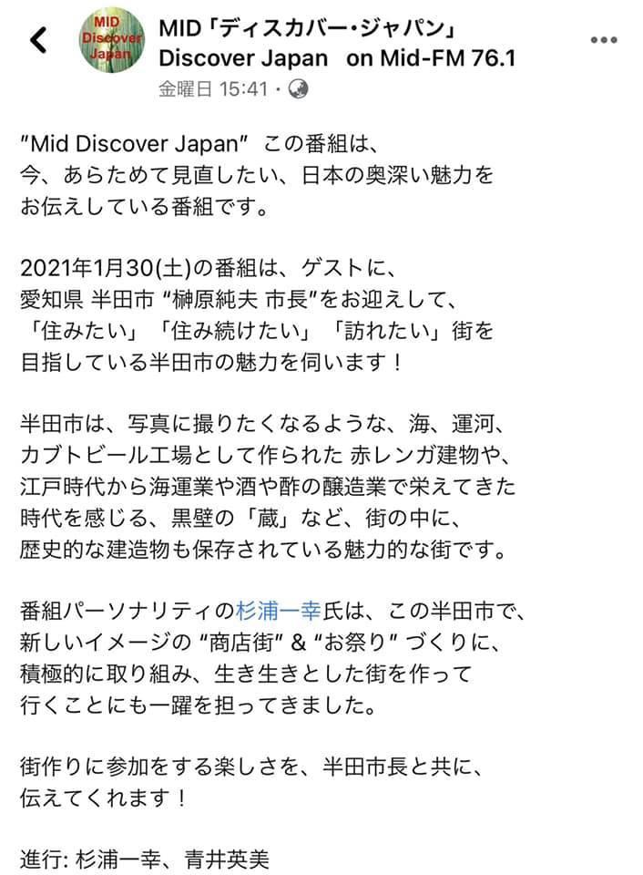 ラジオMID【ディスカバー・ジャパン】_f0373339_09095238.jpg