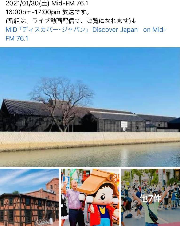 ラジオMID【ディスカバー・ジャパン】_f0373339_09100237.jpg