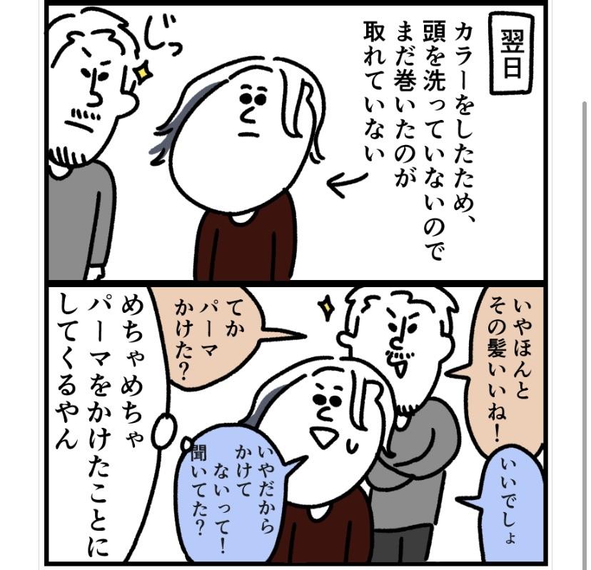 パーマじゃないよ_f0346353_19564019.jpeg