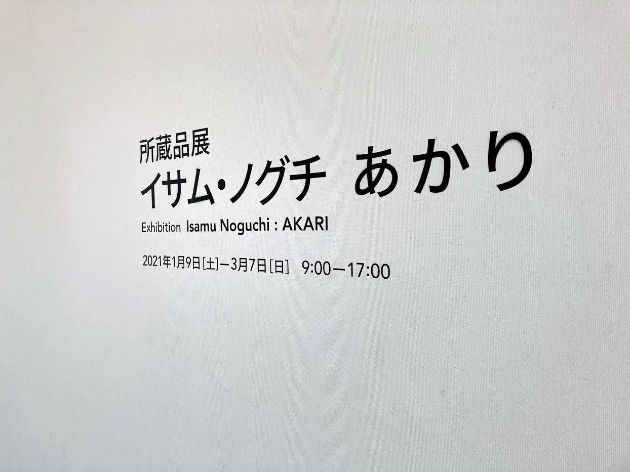 イサム ノグチ/あかり展_c0189970_17492343.jpg