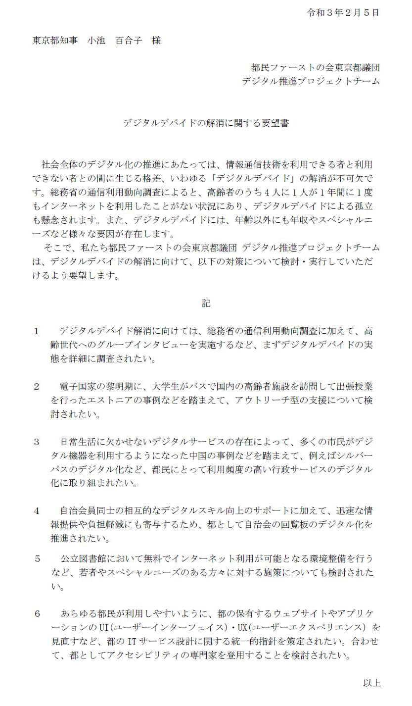 デジタルデバイドの解消に関する要望_f0059673_23271161.jpg