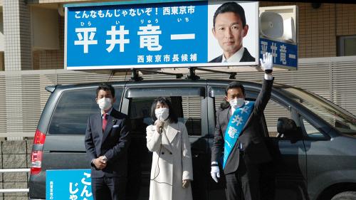 西東京市長選 平井竜一候補の応援に_b0190576_22503477.jpg