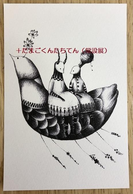 たまごの工房企画「新春お宝探し展」+たまごくんたちてん(常設展) その17_e0134502_18520152.jpg
