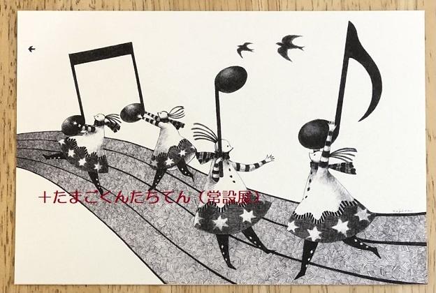 たまごの工房企画「新春お宝探し展」+たまごくんたちてん(常設展) その17_e0134502_18520534.jpg