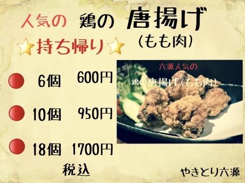 大阪市福島区のやきとり六源です!_d0199623_14010470.jpg