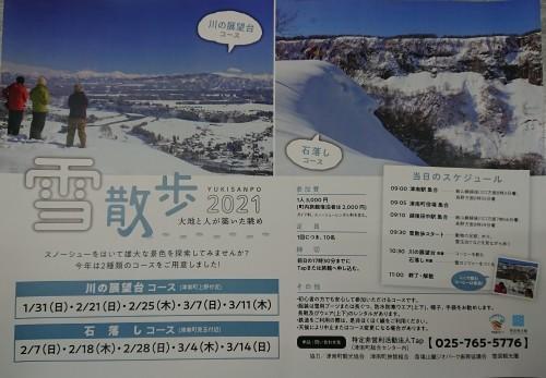 雪散歩のご案内(スノーシュー体験)_f0140327_12311433.jpg