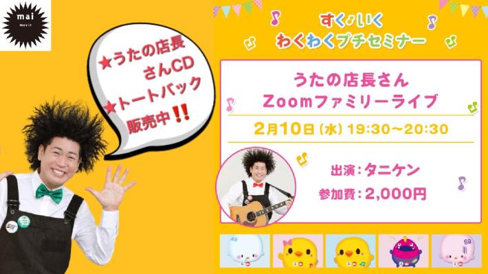 2/10(水)うたの店長さんZoomファミリーライブ★☆商品などはパスマーケットにて販売しています!★☆_e0056646_17532814.jpg