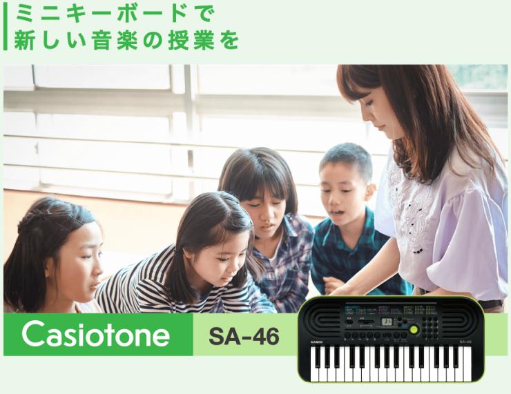 Casiotone SA-46の魅力に触れてください!_d0378149_16014383.png