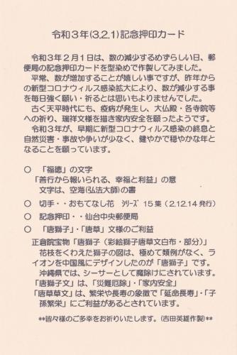 令和3年(3・2・1)記念押印カード_b0124466_16531747.jpg