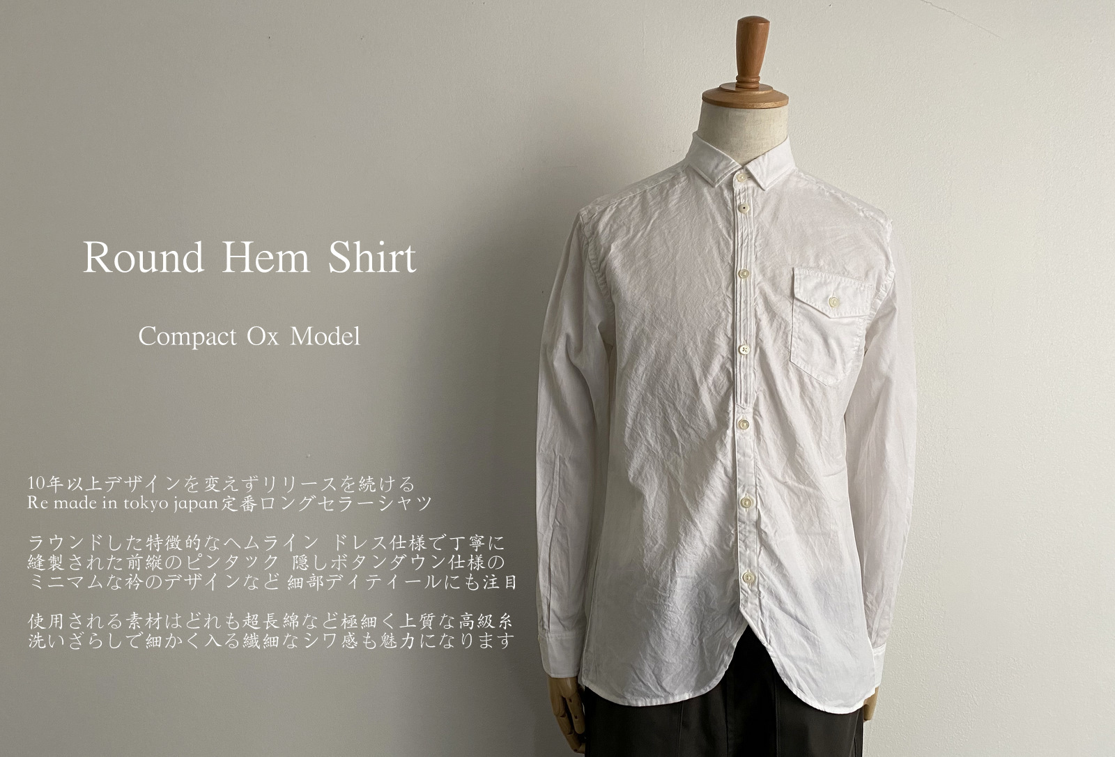Compact Ox Round Hem Shirt_c0379477_13185354.jpg