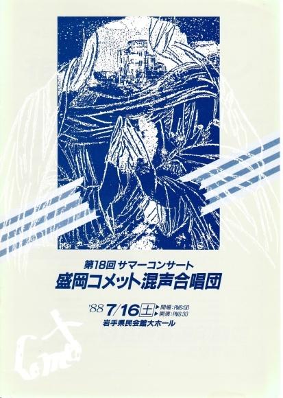 第18回サマーコンサート_c0125004_12280011.jpg