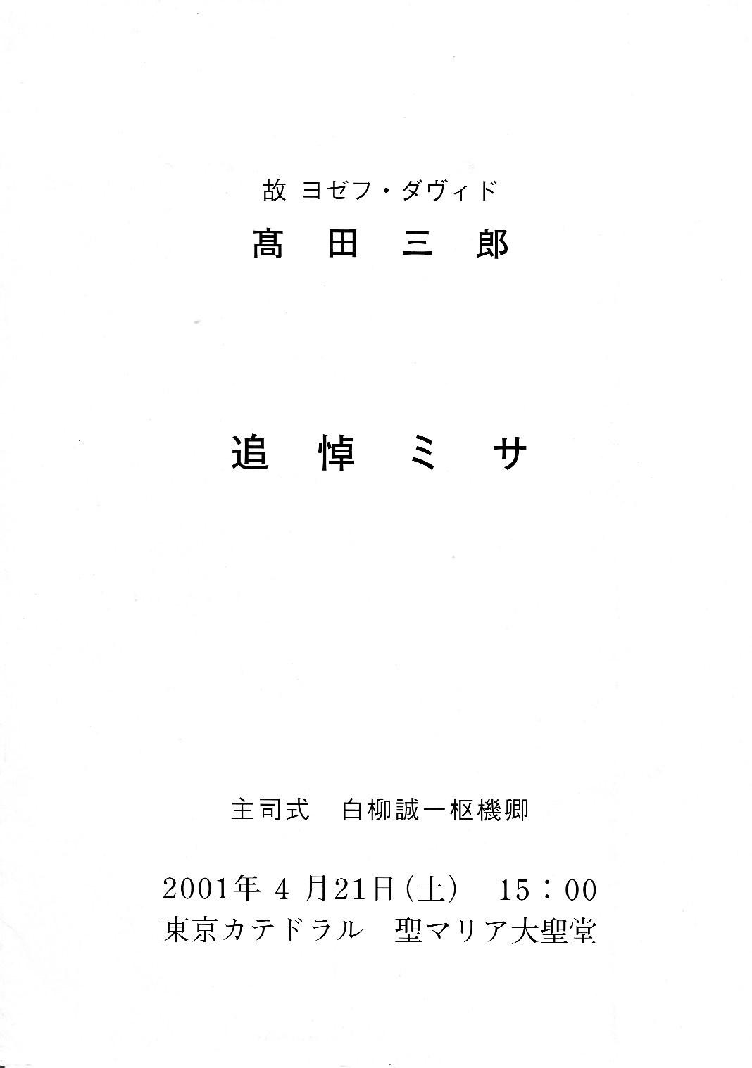 髙田三郎追悼ミサ_c0125004_15290598.jpg