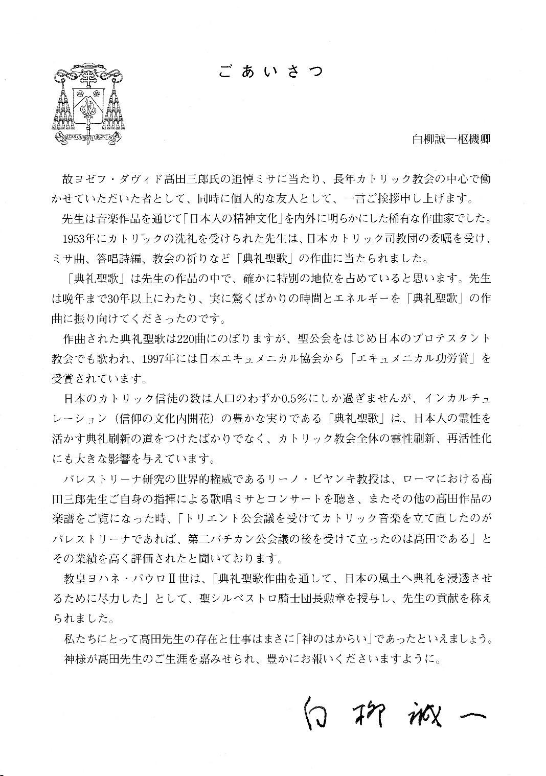 髙田三郎追悼ミサ_c0125004_15291774.jpg