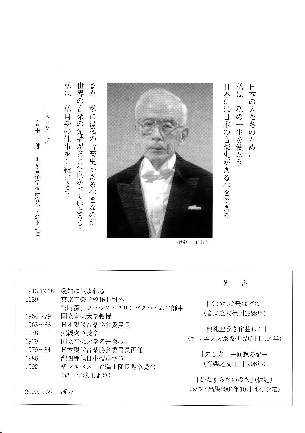 髙田三郎追悼ミサ_c0125004_15293021.jpg