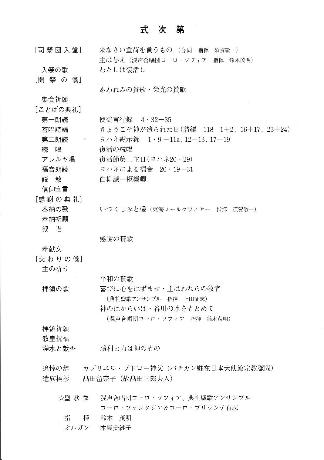髙田三郎追悼ミサ_c0125004_15294136.jpg