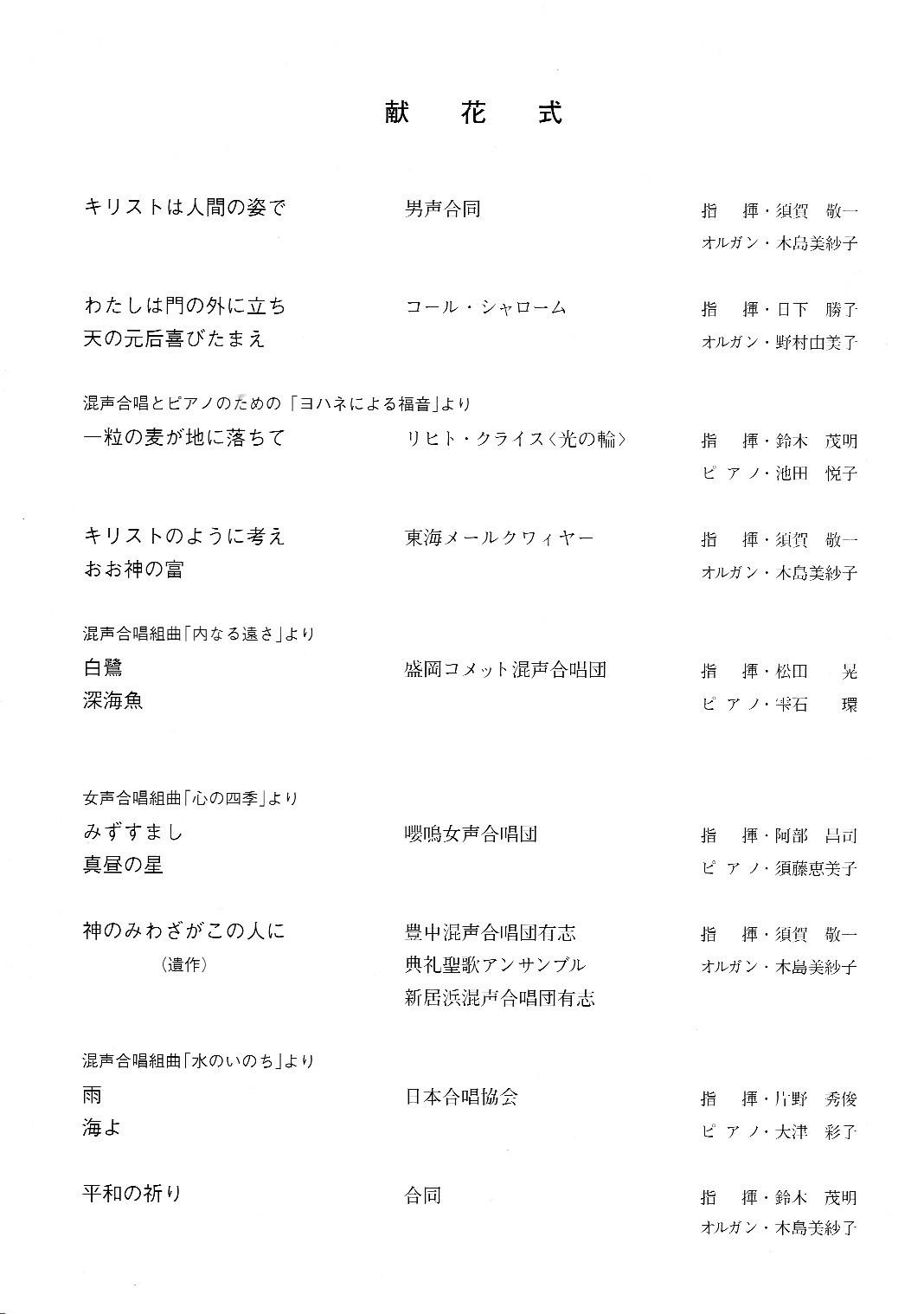 髙田三郎追悼ミサ_c0125004_15295328.jpg