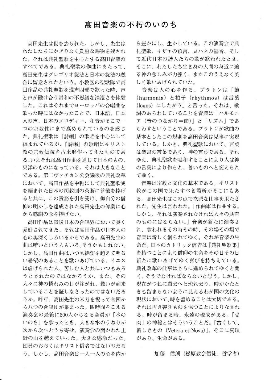 髙田三郎追悼ミサ_c0125004_15320312.jpg