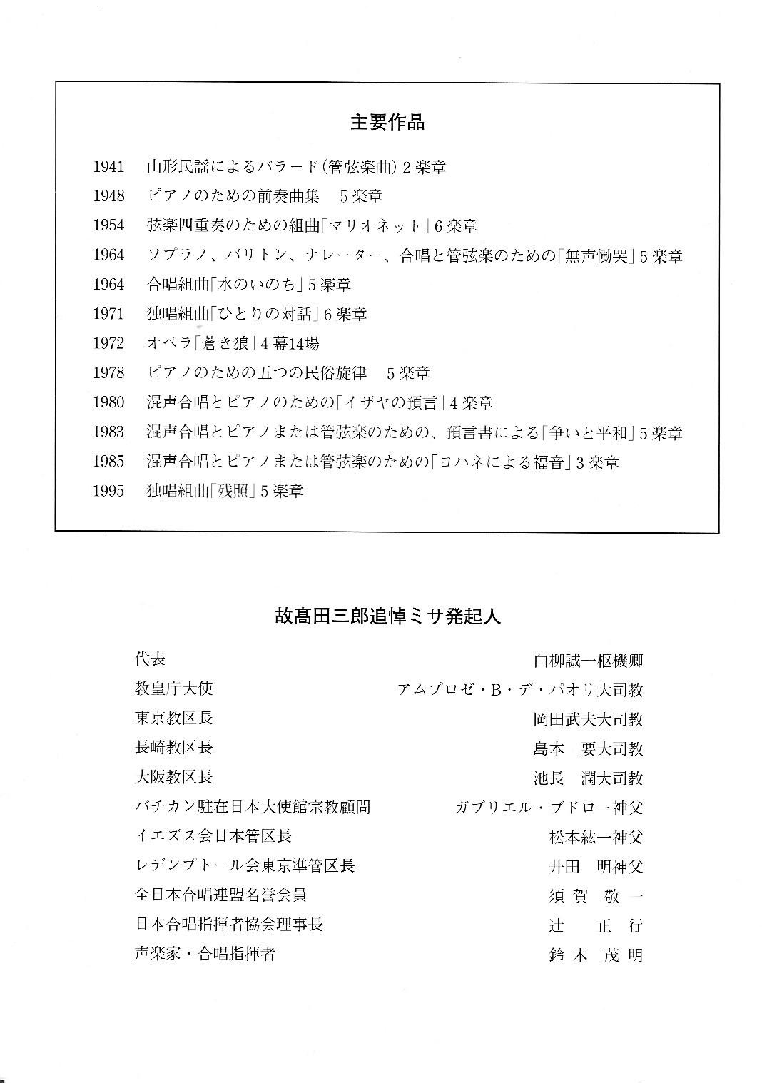 髙田三郎追悼ミサ_c0125004_15321696.jpg