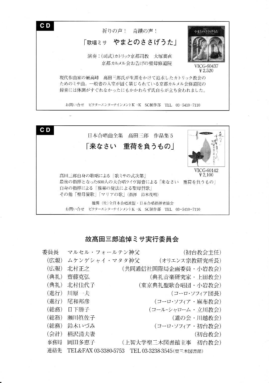 髙田三郎追悼ミサ_c0125004_15323348.jpg