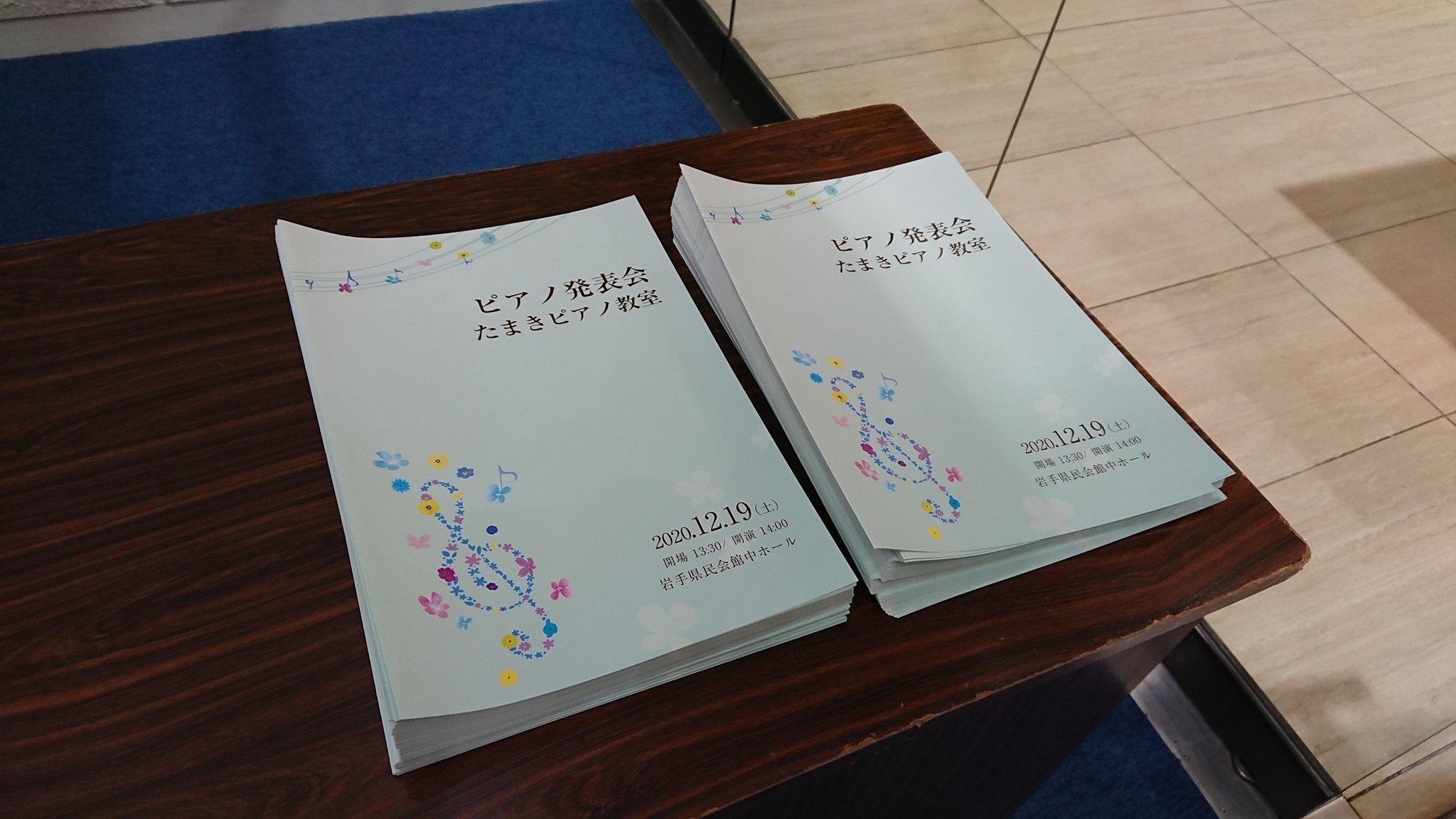 たまきピアノ教室発表会_c0125004_16321976.jpg