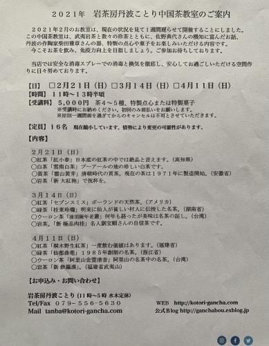 4月11日(日)は月に一度の中国茶教室です。_d0293004_09103978.jpeg